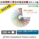 日本塗料工業会の色見本帳 ポケット版 2015年H版