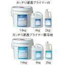 ガッチリ浸透プライマー 寒冷地(寒冷地用) 4kg(約15平米) 水性浸透強化剤