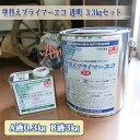 塗り替えプライマーエコ 透明 3.3kgセット(A液0.1kg:B液3kg) 約25平米/1回塗り