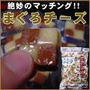◆焼津石原水産のまぐろチーズ