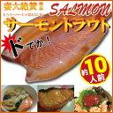 低塩サーモントラウトフィーレ(半身:約1kg)■加熱用■【さけ】【冷凍魚】【冷凍便】チリ産サーモントラウト【厳選】