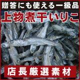 無添加【上物】瀬戸内海産:煮干イリコ1袋400g【いわし】【乾物】【普通便】【ギフト】