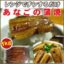 業務用でたっぷり「アナゴの蒲焼」約1kg手軽に穴子丼、あなご寿司【あなご】【お惣菜】【冷凍便】【厳選】