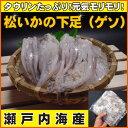 送料無料【業務用】松いか(スルメイカ)のゲソ2kg【いか】【冷凍魚】【冷凍便】【珍味】