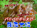 パリッとカルシウムで中はあま〜いエビの身名産品 瀬戸内の干し海老(えび)香川県産