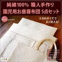 綿100%お昼寝布団5点セット 小花柄 園児用 日本製 お昼寝用