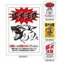 【送料無料】ペット用品 ゲートサイン ステッカー (防水タイプ) 猛犬注意 033019