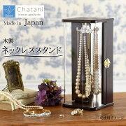 【代引き・同梱不可】茶谷産業 日本製 木製ネックレススタンド 017-807