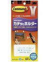 RoomClip商品情報 - 3M(スリーエム) コマンドファスナー カチッとホルダー Sサイズ(CMF-1H)