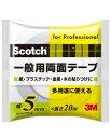 3M(スリーエム) 一般用両面テープ(PGD-05) 5mm×20m
