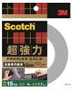 3M(スリーエム) 強力両面テープ プレミアゴールド 自動車内装用 (SCR−15) 15×4m