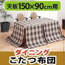 ハイタイプこたつ用掛布団 ブランチ 150x90cmこたつ用(310x250cm) U0100004【送料