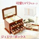 □ジュエリーボックス MUD-6111WH/BR ジュエリー...
