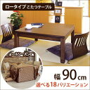 【2/2まで送料無料!!】【コタツ・サイズ豊富・テーブル】シンプルで落ち着いたデザイン。嬉しい9サイズ展開です。