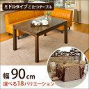 【9/8まで送料無料!!】【コタツ・サイズ豊富・テーブル】シンプルで落ち着いたデザイン。嬉しい9サイズ展開です。