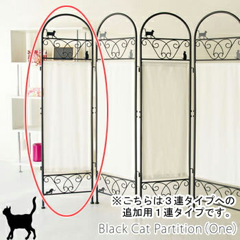 kuroneko series 追加用 猫のパーテーション1連 SK-2828-1S【大川家具】【LPS】【131121】【sg】【RCP】【TPO】【KOU】【KRK】【SSP】【PONT10】