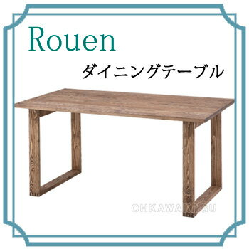 Rouen ルーアン ダイニングテーブル CFS-841【送料無料】【大川家具】【ADT】【150828】【smtb-MS】 【送料無料!!】【キッチン・食卓・机】フランスの田舎を思わせる古めいた素朴な雰囲気が魅力