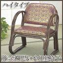 □ラタン 籐金襴思いやり座椅子 ハイタイプS131B【送料無料】【大川家具】【smtb-MS】【RCP】【HPO】【KOU】【OBM】