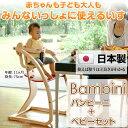 Bambini + baby set バンビーニ+ベビーセット STC-02 ベビーチェア キッズチェア【送料無料】【大川家具】【141119】【smtb-MS】【sg】【KRK】【20151202_snp】