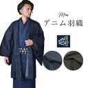 デニム羽織 メンズ 洗える着物 羽織 2色 (ブラック/インディゴ) M L LL サイズ 男性