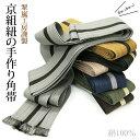 手造り正絹角帯 男 メンズ 翠嵐工房謹製 組紐角帯 (-RIANO-/全7色) お取寄せ wku 帯 おび 組み紐 くみひも 着物 和装 男性