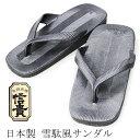 雪駄 男性 黒 雪駄風サンダル (ガンメタ 信貴/PVCサンダル) 日本製 フリーサイズ ベン