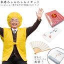 米寿祝い フルセット(ご長寿セット/無地...