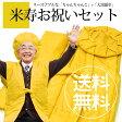 米寿 2点セット 【黄色いちゃんちゃんこ+大黒頭巾】 綿入り 父 母 長寿 お祝 セット 米寿 黄 ♪【送料無料】