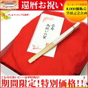 ◆ランキング1位◆ 還暦祝い フルセット(還暦 ちゃんちゃんこ セット/無地/綿入)赤いちゃんちゃん