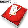 送料無料 ランキング1位 還暦の祝いプレゼント フルセット ちゃんちゃんこ 綿(赤いちゃんちゃんこ+...