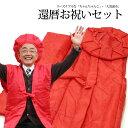 還暦 2点セット 【赤いちゃんちゃんこ+大黒頭巾】 綿入り 父 母 長寿 お祝 セット 還