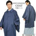 【17KS-3】角袖コート メンズ 冬 ポリエステル100% 和装角袖コート スプリングコート