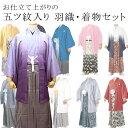 男 メンズ 紋付 羽織 着物セット 成人式 卒業式 入学式に!最大8点フルセットも 紋付羽織2点セット(選べる豊富なお色)…