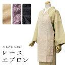 エプロン きもの用 日本製 ラッセルレース 総レース 前掛け ベージュ 紫 黒 花柄 女性 女 和装 国産 着物用 お取寄せ