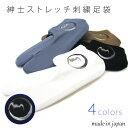 男性 刺繍足袋 ストレッチ足袋 ワンポイント 日本製 紳士 カラー足袋 (刺繍:くるぶし