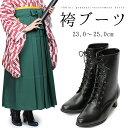 袴ブーツ レディース 卒業式 編み上げ ブーツ (黒色/23...