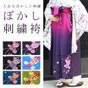 ぼかし刺繍袴 レディース 卒業式 刺繍入り 全6色 5サイズ SSサイズ Sサイズ Mサイズ L