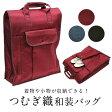 《和装バッグ/収納バッグ》 日本製つむぎ織生地 着物から小物まで全て収納できる 和装収納バッグ (3カラー)(azmNO,797)♪♪(ic)【お取寄せ】kmr 着物 和装 着付け 習い事 収納 バッグ 紬 あづま姿