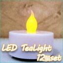 【送料無料】【ノーブランド品】自然な灯り LED キャンドル ライト パーティー・インテリアに! 12個セット