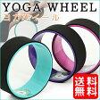 【送料無料】【説明書付き】【選べる3色】ヨガホイール yogawheel リラックス サポート背中 柔軟 グリーン ピンク