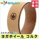【送料無料】OHplus ヨガホイール コルク リング ピラティス