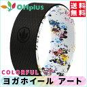 【あす楽】【送料無料】OHplus ヨガホイール アート リング ピラティス| ホイール プロップス