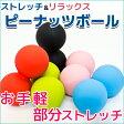 【OHP】ピーナッツボール ストレッチボール 選べる6Color(肩・背中・腰・お尻・太もも・ふくらはぎ・足裏・首) 簡単もみほぐし