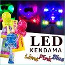 【SALE】LED KENDAMA(選べる3色/ピンク/ライムグリーン/ブルー) 光る けん玉 けんだま ケンダマ 剣玉