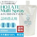 【あす楽】HOTATE Multi Spray(ホタテ貝のマ...
