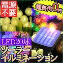 【送料無料】【OHP】LEDソーラーイルミネーション 20球 点灯2パターン シャンパンゴールド ミックスカラー 太陽光 屋外 ソーラー クリスマス 装飾 電飾 充電式