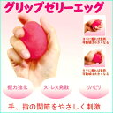 【あす楽】 グリップゼリーエッグ | 健康器具 握力強化 握...