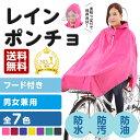 【送料無料】レインポンチョ 自転車用 全7色 フリーサイズ|...