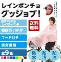 【あす楽】【送料無料】レインコート 自転車 レディース メンズ ロングタイプ 【krost