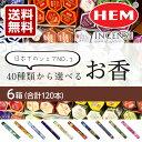 【送料無料】【40種類から選べる6箱】 お香 HEM (ヘム...